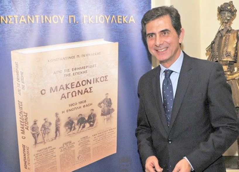 """Παρουσιάζεται το βιβλίο του  Κωνσταντίνου Π. Γκιουλέκα  """" Ο Μακεδονικός Αγώνας 1903-1908 """""""
