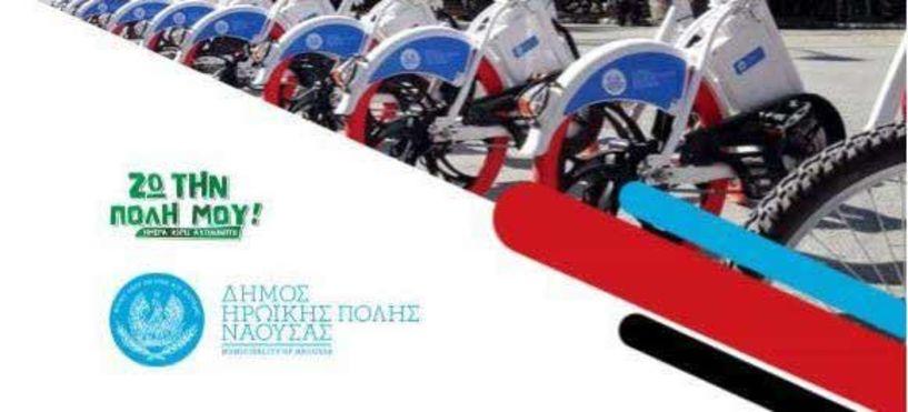 Την Κυριακή 3 Νοεμβρίου στη Νάουσα  Μήλο και ακτινίδιο   «πρωταγωνιστούν» στις εκδηλώσεις της δράσης   «Ζω την πόλη μου -   Ημέρα χωρίς αυτοκίνητο»