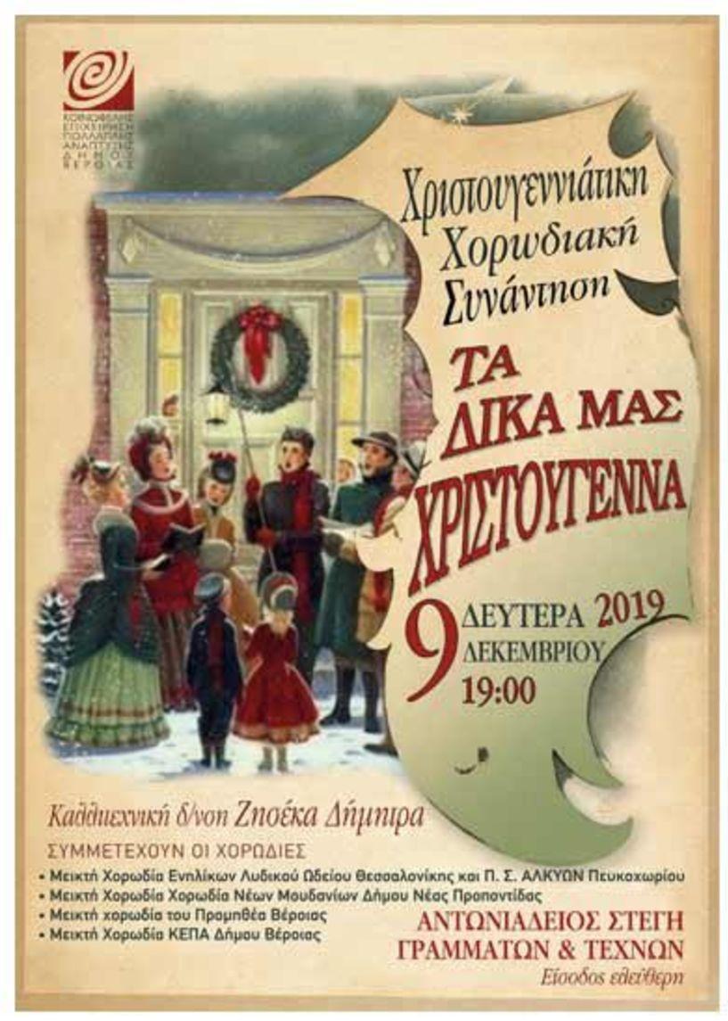 Την Δευτέρα 9 Δεκεμβρίου - Χριστουγεννιάτικη   συνάντηση χορωδιών   στη «Στέγη»