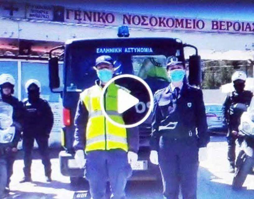 Οι αστυνομικοί της Ημαθίας δίπλα σε γιατρούς και νοσηλευτές