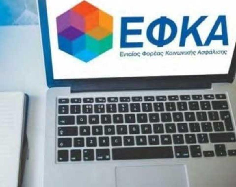 Ηλεκτρονικά πλέον η εξυπηρέτηση των ασφαλισμένων στο υποκατάστημα ΕΦΚΑ Μισθωτών Βέροιας     --Φυσική παρουσία μόνο με τηλεφωνικό ραντεβού