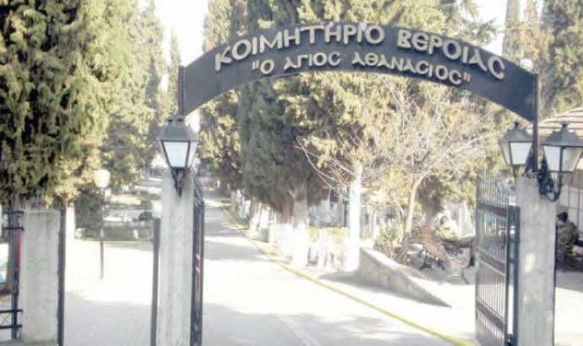 Δήμος Βέροιας: Μεταφορά οστών σε χωνευτήριο, όσων πέθαναν έως το τέλος του 1980