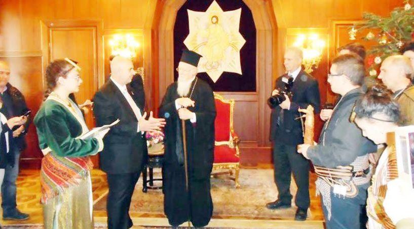 Χοροί και κάλαντα του Πόντου  στον Πατριάρχη Βαρθολομαίο
