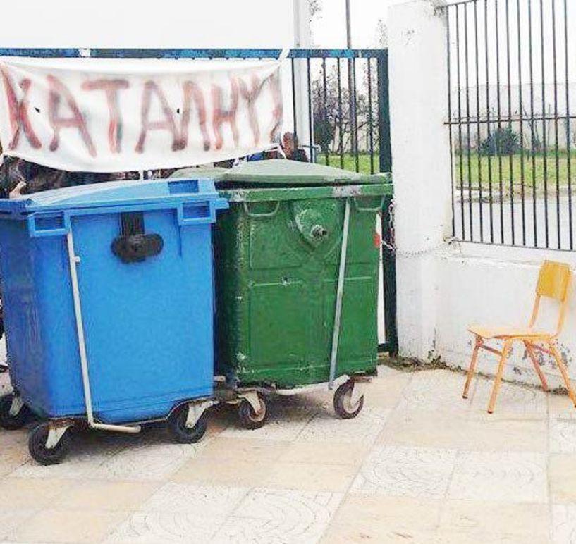 """""""Οδοφράγματα"""" στις καταλήψεις σχολείων καταλήγουν οι κάδοι απορριμμάτων"""