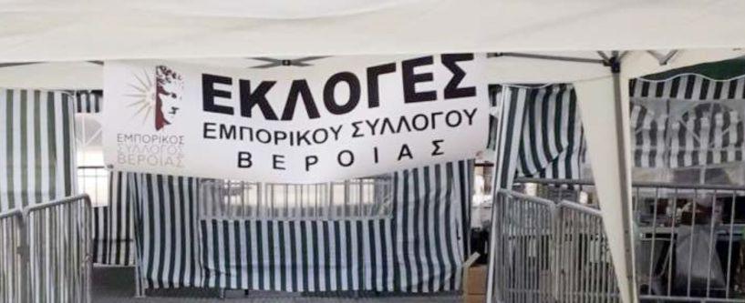 «Τόλμησε» και πέτυχε στις εκλογές  ο Εμπορικός Σύλλογος Βέροιας