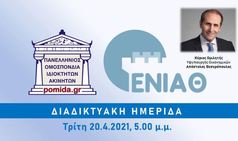 Διαδικτυακή ημερίδα της ΕΝΙΑΘ για τη μείωση μισθωμάτων και καταβολή αποζημιώσεων ιδιοκτητών, με κύριο ομιλητή τον Απ. Βεσυρόπουλο