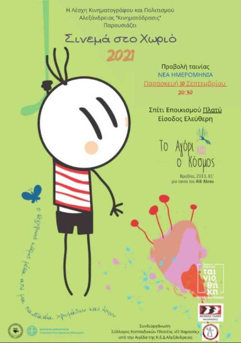 ΚΙΝΗΜΑΤΟΔΡΑΣΙΣ: Σήμερα στην Αλεξάνδρεια η παιδική ταινία «Το Αγόρι και ο Κόσμος»