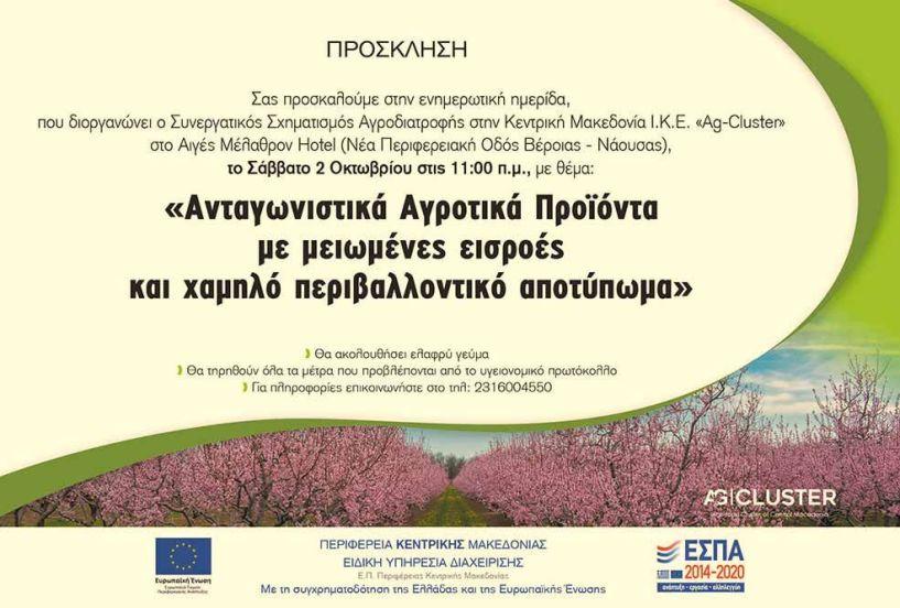 Από τον Συνεργατικό Σχηματισμό Αγροδιατροφής Ι.Κ.Ε. «Ag-Cluster» Ημερίδα για τα Ανταγωνιστικά Αγροτικά Προϊόντα με μειωμένες εισροές και χαμηλό περιβαλλοντικό αποτύπωμα