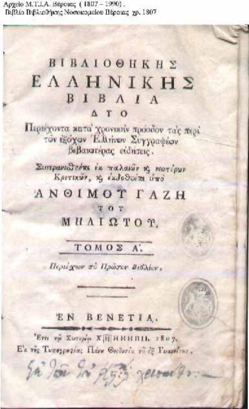 Δημόσια Επιστολή του Π. Πυρινού για τη μετάφραση των μοναδικής παλαιότητας και σπανιότητας 129 κωδίκων της Μουφτείας Βέροιας