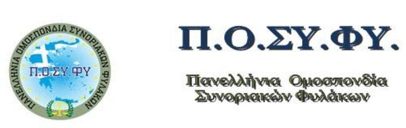 Ολοκληρώθηκαν οι εργασίες του 13ου Τακτικού Συνεδρίου της ΠΟΣΥΦΥ