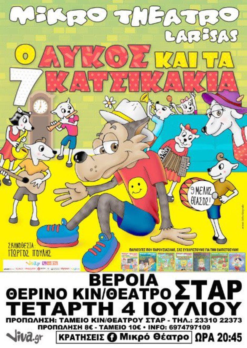 Ο Λύκος και τα 7   Κατσικάκια με   9μελή θίασο στο ΣΤΑΡ