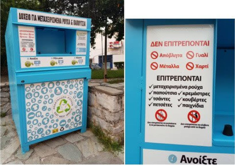 a238da31a28 Κάδοι ανακύκλωσης ρούχων και παπουτσιών - Εφημερίδα ΛΑΟΣ Ημαθίας