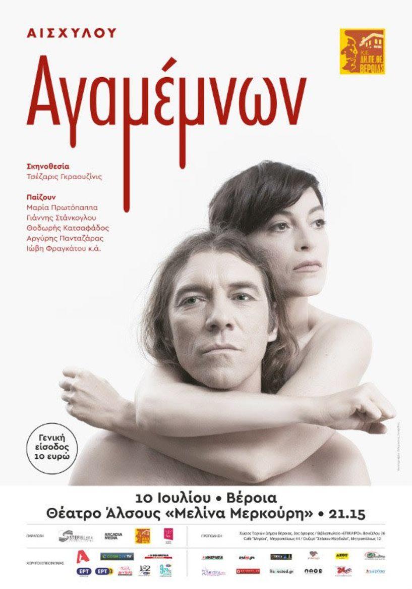 «Αγαμέμνων» του Αισχύλου   σε σκηνοθεσία Τσέζαρις Γκραουζίνις, στο Θέατρο Άλσους της Βέροιας