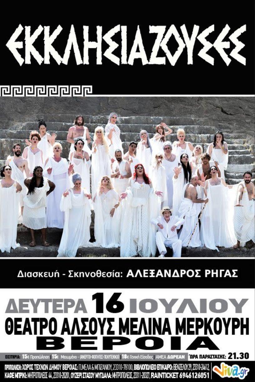 Δευτέρα 16 Ιουλίου στη Βέροια Οι «ΕΚΚΛΗΣΙΑΖΟΥΣΕΣ»  του Αριστοφάνη σε σκηνοθεσία  Αλέξανδρου Ρήγα, στο Θέατρο Άλσους
