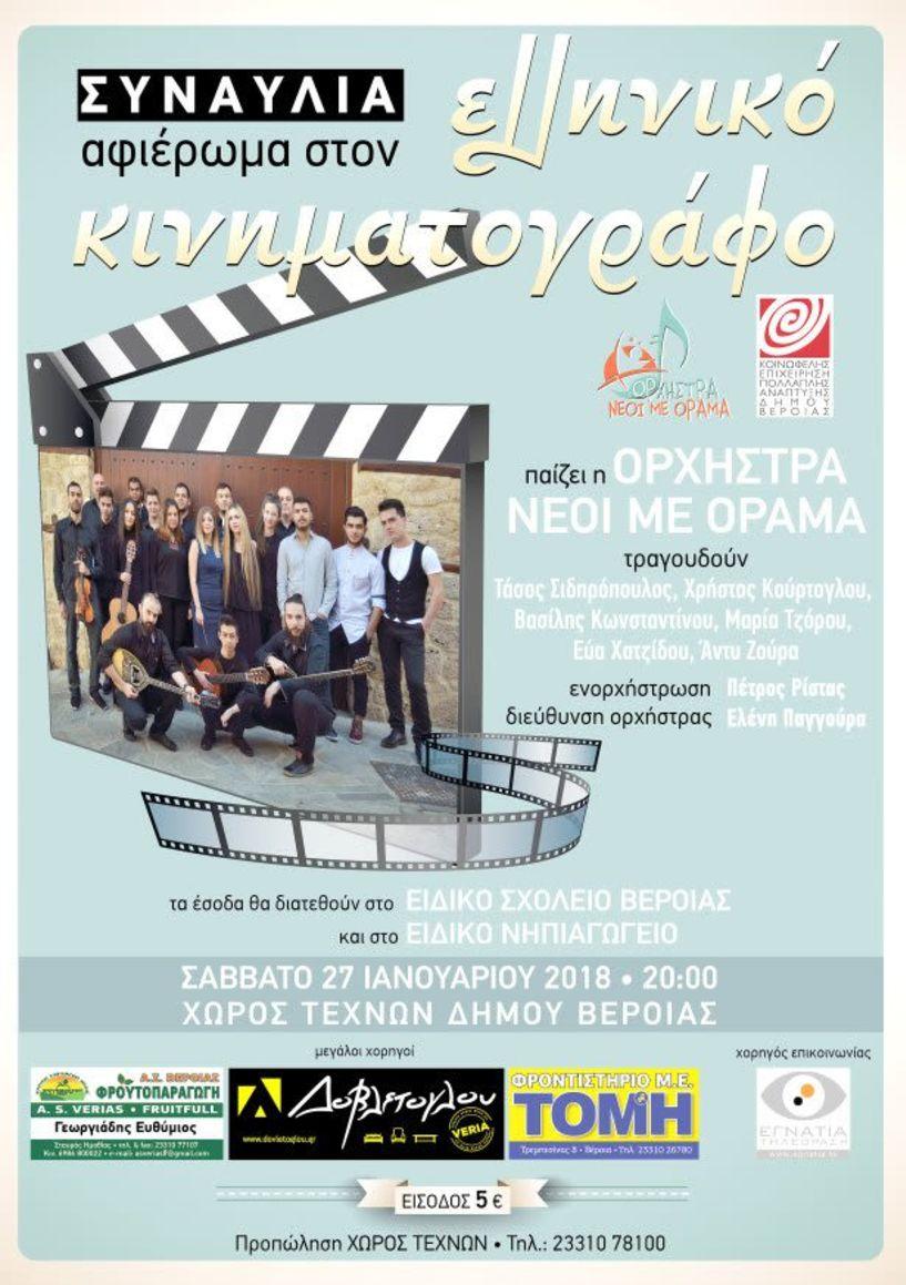 Συναυλία  ''Αφιέρωμα στον Ελληνικό Κινηματογράφο''