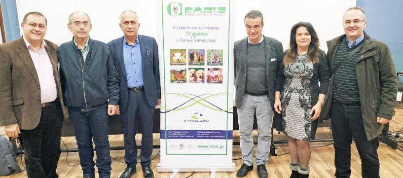 Μια επιτυχημένη ημερίδα της ΕΛΒΙΖ που αφορά πρακτικές λύσεις για τον Κτηνοτρόφο μέσα από την Έρευνα και την Καινοτομία