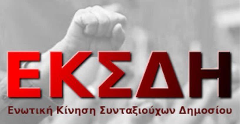 Ενωτική Κίνηση Συνταξιούχων Δημοσίου Ημαθίας: Αγωνιστικό παρών τη Δευτέρα 19 Νοέμβρη στη Θεσσαλονίκη