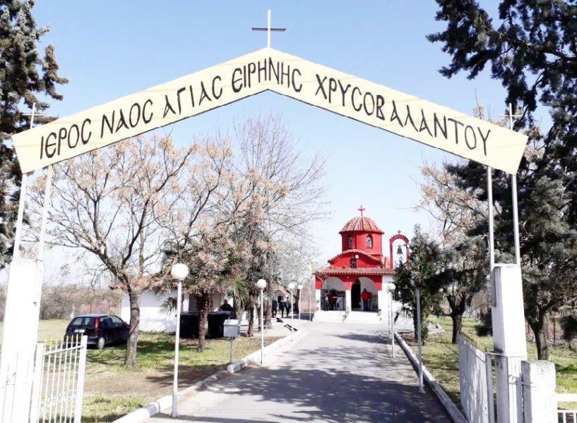 Ευωδιάζει ακόμα και το χώμα της Αγίας Ειρήνης Χρυσοβαλάντου στο Σχοινά Ημαθίας