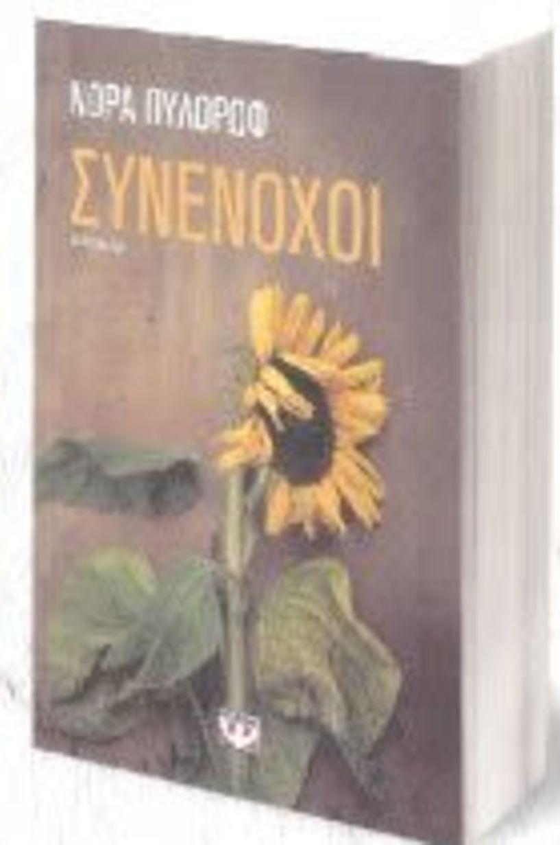 Το νέο βιβλίο   της Νόρας   Πυλόρωφ   παρουσιάζεται στη Δημόσια Βιβλιοθήκη
