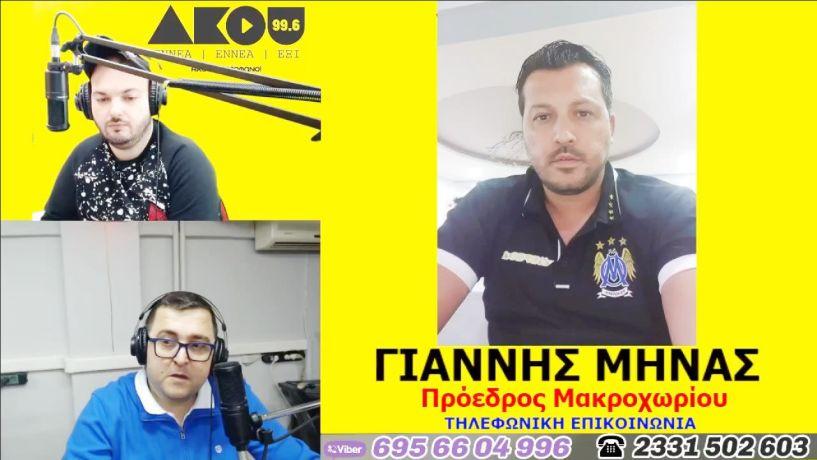 """Γιάννης Μηνάς στον ΑΚΟΥ 99,6: """"Στηρίζω Στέργιο Μουρτζίλα - Σωστή η επιλογή Ζαγοράκη για την προεδρία της ΕΠΟ"""""""