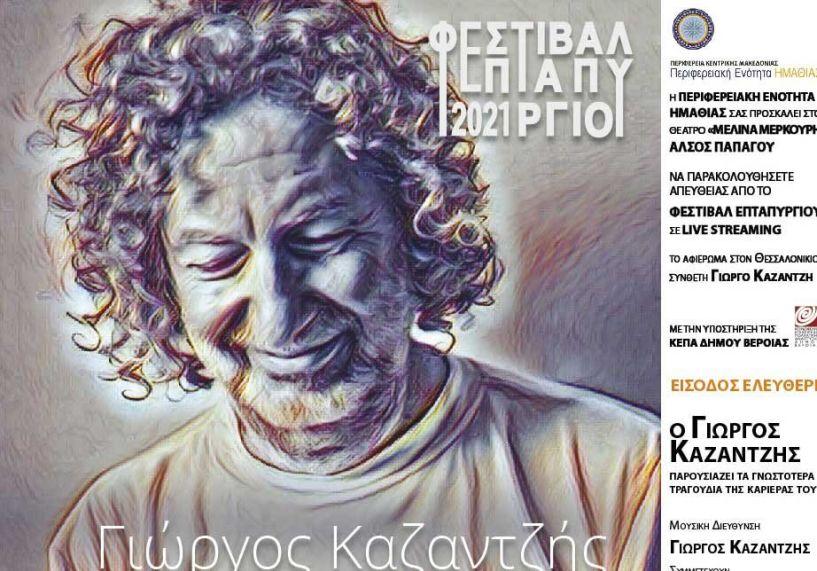 Μουσικό αφιέρωμα στον Θεσσαλονικιό συνθέτη Γιώργο Καζαντζή σε live streaming από το Επταπύργιο