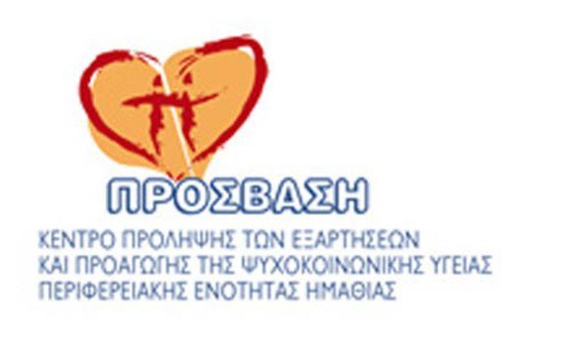 Έγινε με επιτυχία η εκδήλωση  της ΠΡΟΣΒΑΣΗΣ, «με την αγάπη οδηγό, σ' ένα αερόστατο θα μπω!»