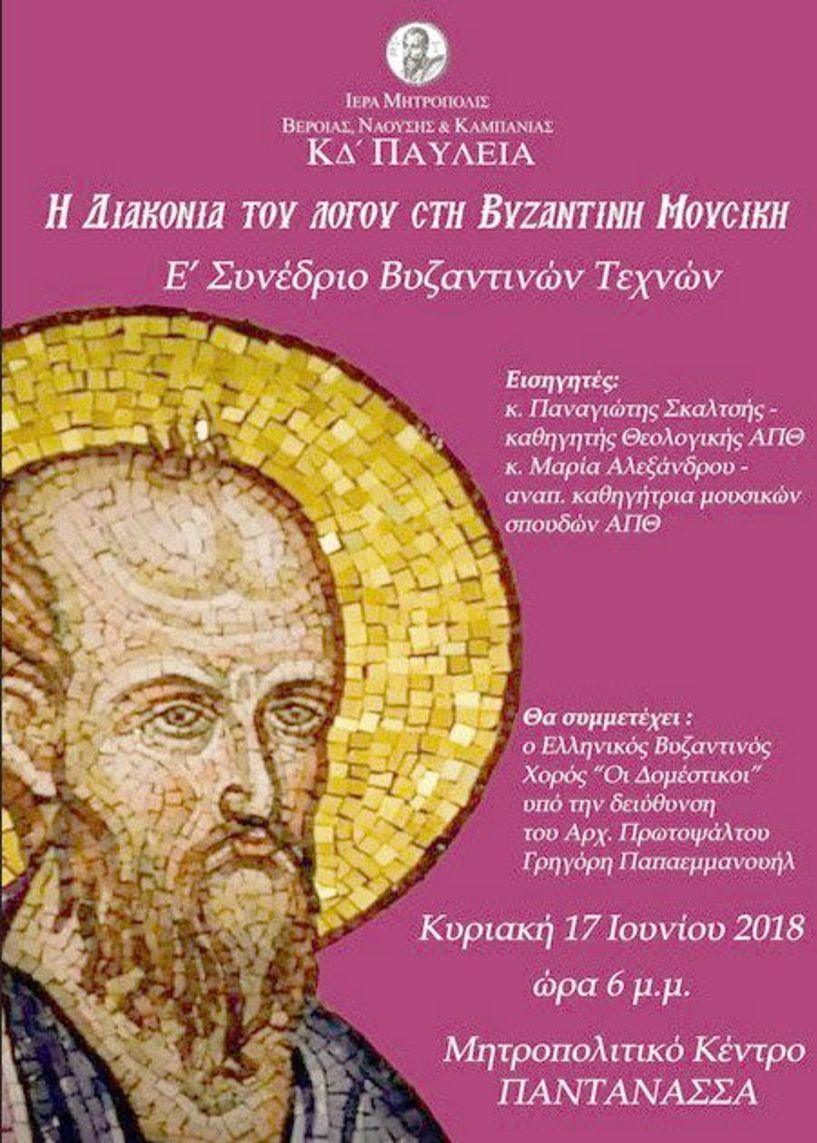 ΚΔ' ΠΑΥΛΕΙΑ -  «Η Διακονία του Λόγου στη Βυζαντινή Μουσική»