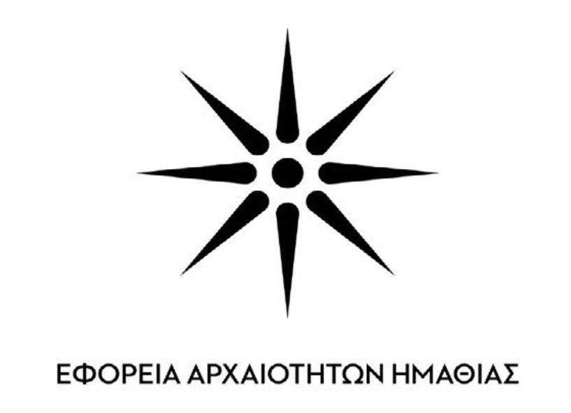 Τα μουσεία και τα μνημεία της Ημαθίας ανοίγει   τον Οκτώβριο η Εφορεία Αρχαιοτήτων για το κοινό