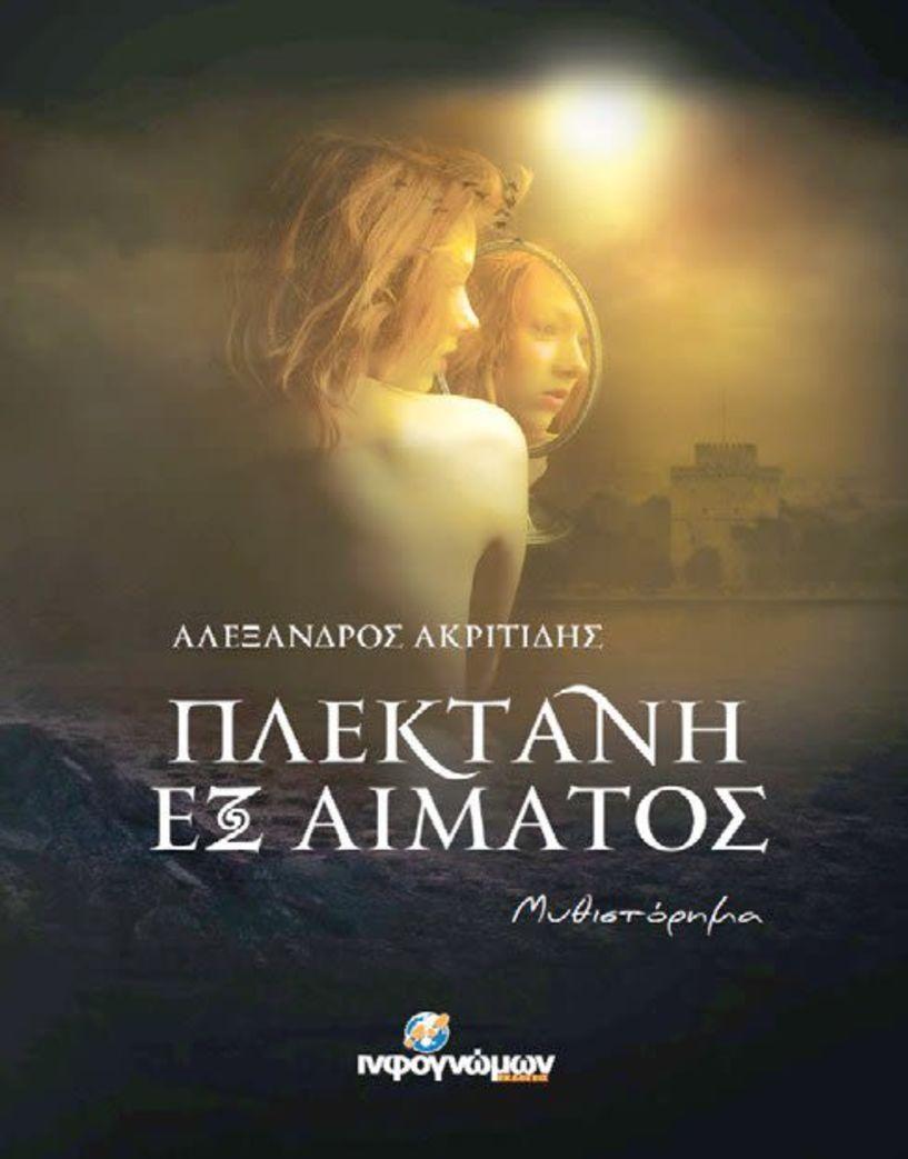Παρουσιάζεται το βιβλίο «Πλεκτάνη εξ αίματος»   του Αλέξανδρου Ακριτίδη στο Καμποχώρι