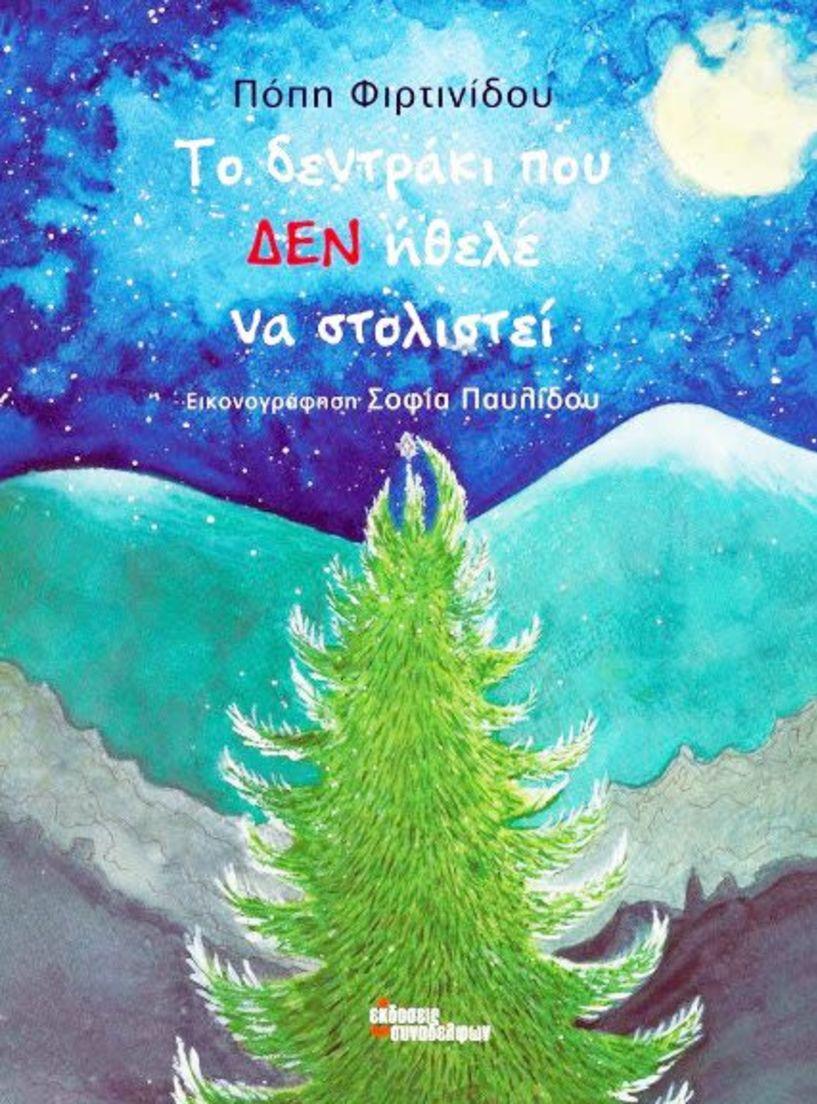Το βιβλίο της Πόπης Φιρτινίδου «Το Δεντράκι που δεν ήθελε να στολιστεί»  παρουσιάζεται στη Νάουσα