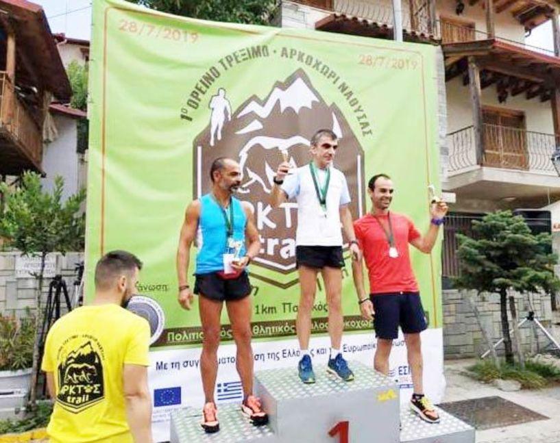 Με 270 συμμετοχές το 1o Ορεινό τρέξιμο «Άρκτος Trail»