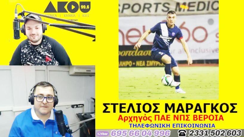 Στέλιος Μαραγκός στον ΑΚΟΥ 99,6: «Θα είμαι ο τελευταίος που θα φύγει από την Βέροια - Η ομάδα μας ξαναβρίσκει τη χαμένη της αίγλη» Η ΚΕΔ της ΕΠΟ ανακοίνωσε τους διαιτητές που θα «σφυρίξουν» τις ρεβάνς της φάσης των «16» του Κυπέλλου Ελλάδας. Ο Τάσος Σιδηρ