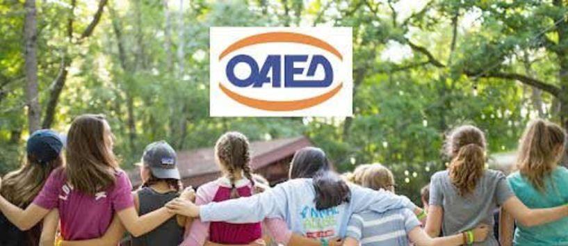 Ξεκίνησαν από χθες οι αιτήσεις για το Κατασκηνωτικό Πρόγραμμα 2021 του ΟΑΕΔ