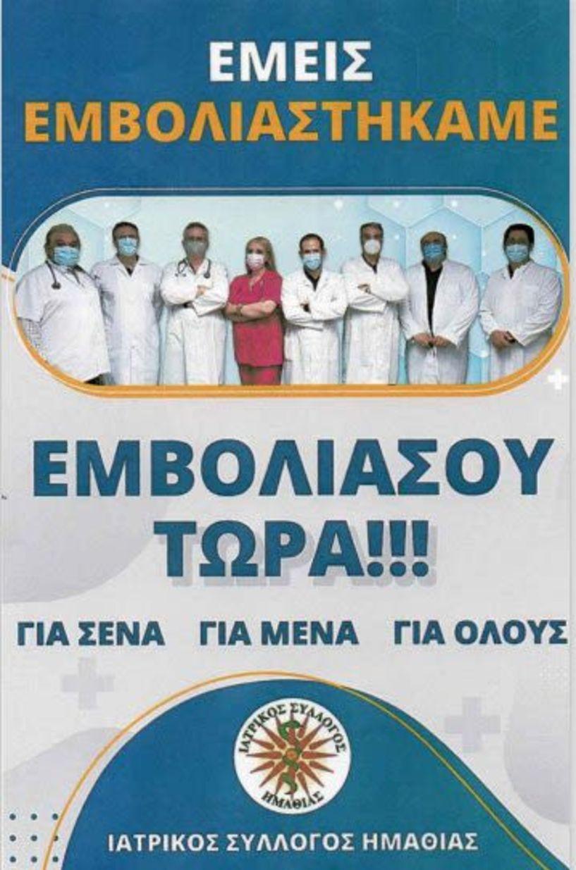 Ιατρικός Σύλλογος Ημαθίας: Προγραμμάτισε άμεσα τον εμβολιασμό σου!