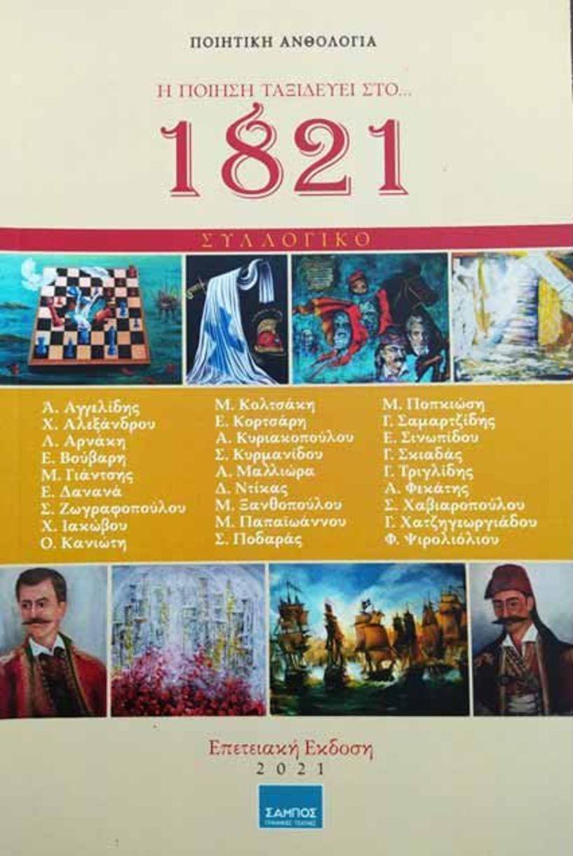 Επετειακή έκδοση «Η ποίηση ταξιδεύει στο 1821» με συμμετοχή και 4 Ναουσαίων