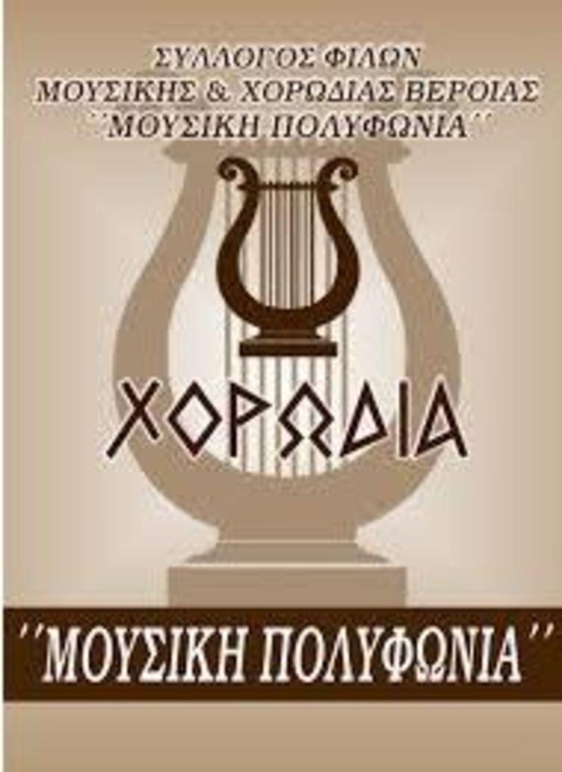 Η «Μουσική Πολυφωνία»   στο Μέγαρο Μουσικής Αθηνών