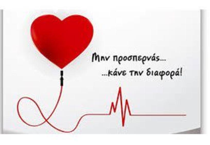 Από το Νοσοκομείο Νάουσας - Εορταστικές   εκδηλώσεις για την παγκόσμια ημέρα εθελοντή αιμοδότη