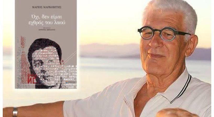 Το Σάββατο 9 Ιουνίου στο ΕΚΚΟΚΚΙΣΤΗΡΙΟ ΙΔΕΩΝ,  ο συγγραφέας Μάριος Μαρκοβίτης