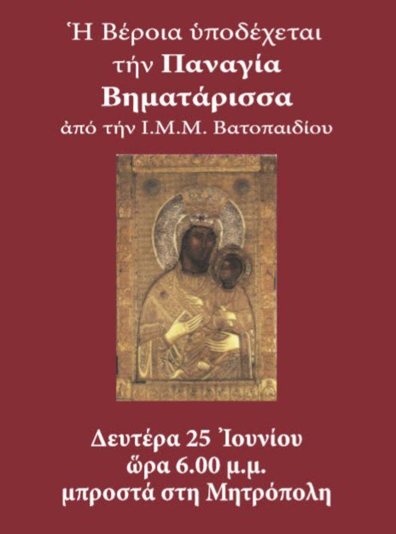 Αντίγραφο της Θαυματουργής Εικόνος της Παναγίας της Βημματαρίσσης στο Μητροπολιτικό Ναό Βεροίας