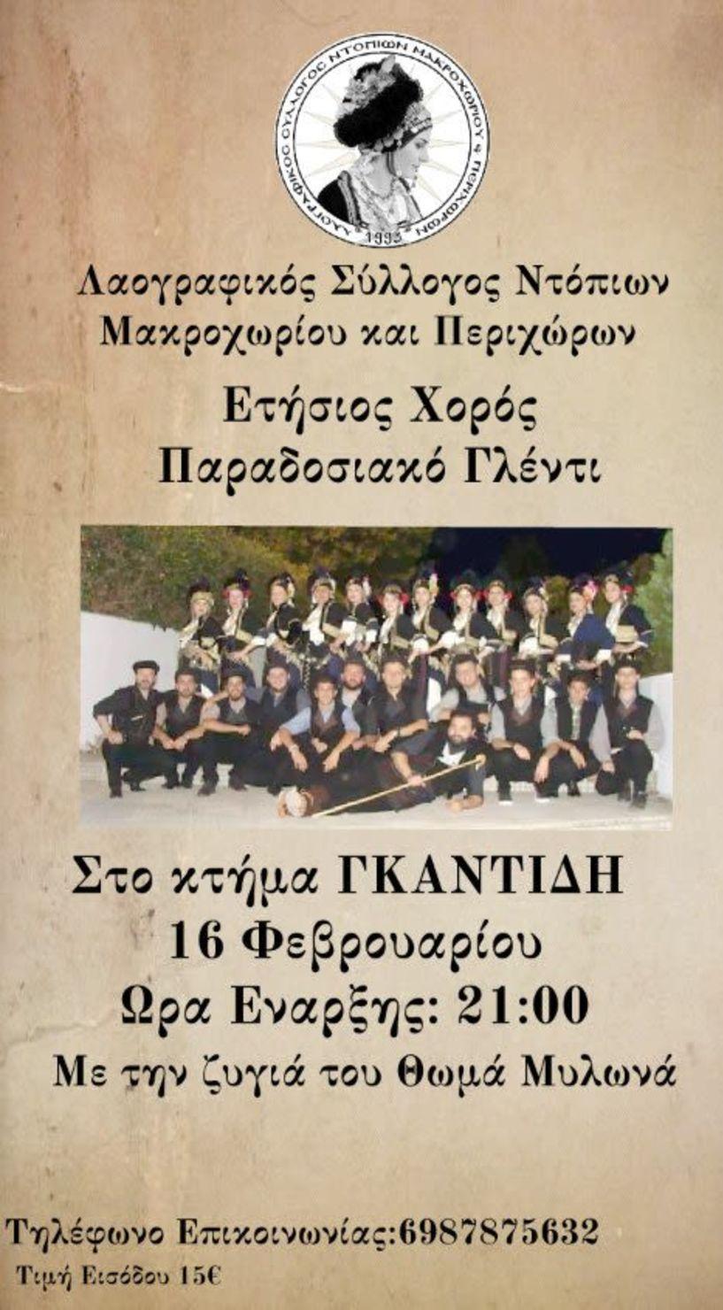 Ετήσιος χορός του Συλλόγου Ντόπιων Μακροχωρίου και περιχώρων