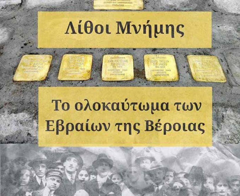Λίθοι μνήμης για τους εβραίους της Βέροιας