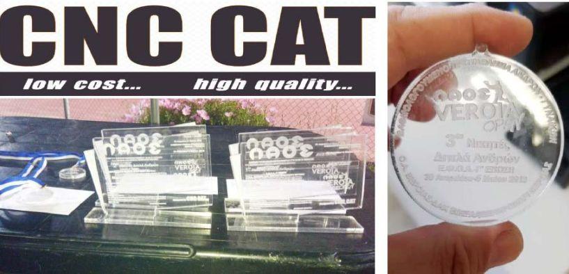 Η βεροιώτικη εταιρία CNC CAT δημιούργησε  τα πρωτότυπα «κύπελλα» και μετάλλια  του ΛΑΟΣ VEROIA OPEN