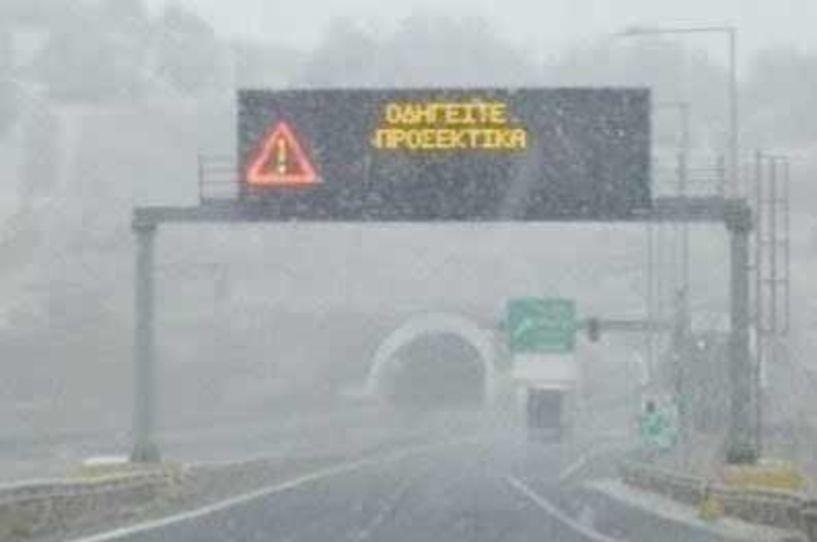 Οδηγίες από την «Εγνατία Οδό Α.Ε.» προς οδηγούς εν όψει του χειμώνα