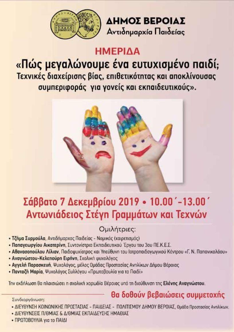 Σήμερα στη «Στέγη» - Ημερίδα για την  επιθετικότητα των παιδιών από τον Δήμο Βέροιας
