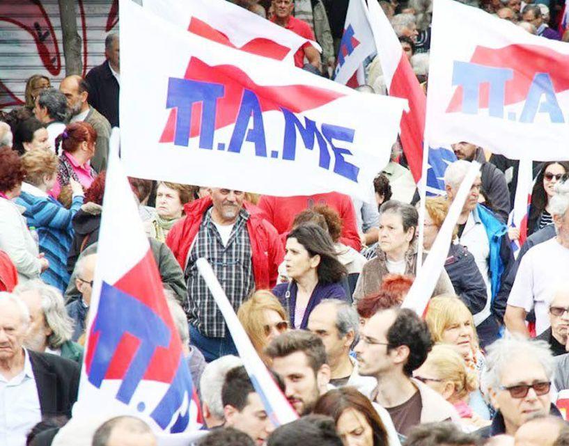 Κάλεσμα του  ΠΑΜΕ Ημαθίας  στο σημερινό πανεκπαιδευτικό συλλαλητήριο