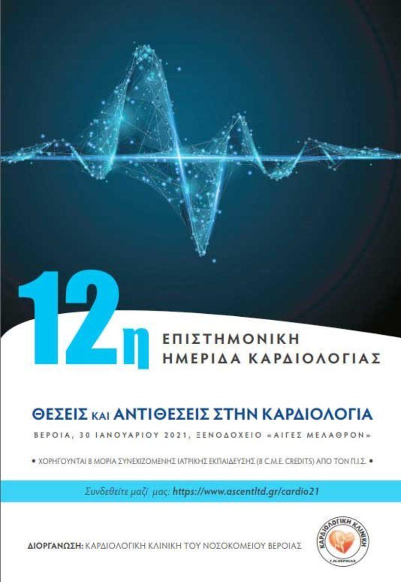 Διαδικτυακή 12η Επιστημονική Ημερίδα Καρδιολογίας σήμερα από την Καρδιολογική Κλινική του Νοσοκομείου Βέροιας