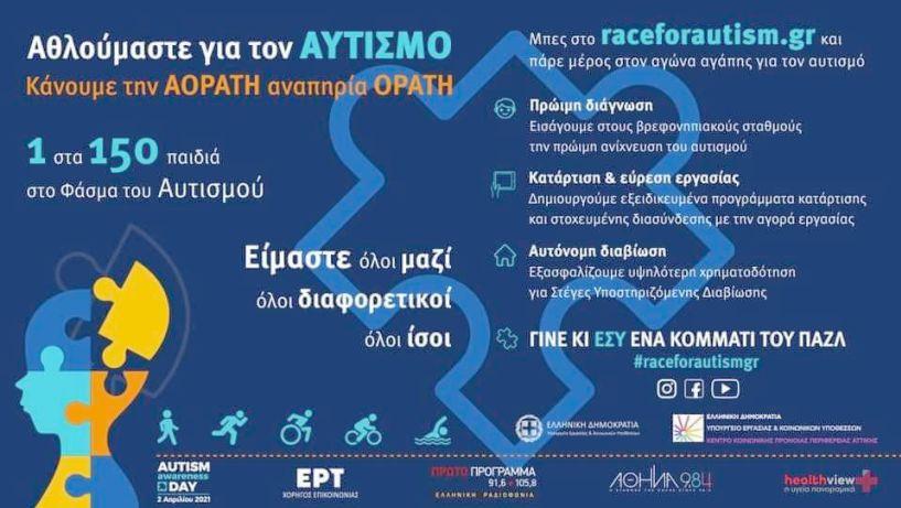 Πρόγραμμα δράσεων και μήνυμα του Συλλόγου Μ.Α.μ.Α για την παγκόσμια ημέρα αυτισμού