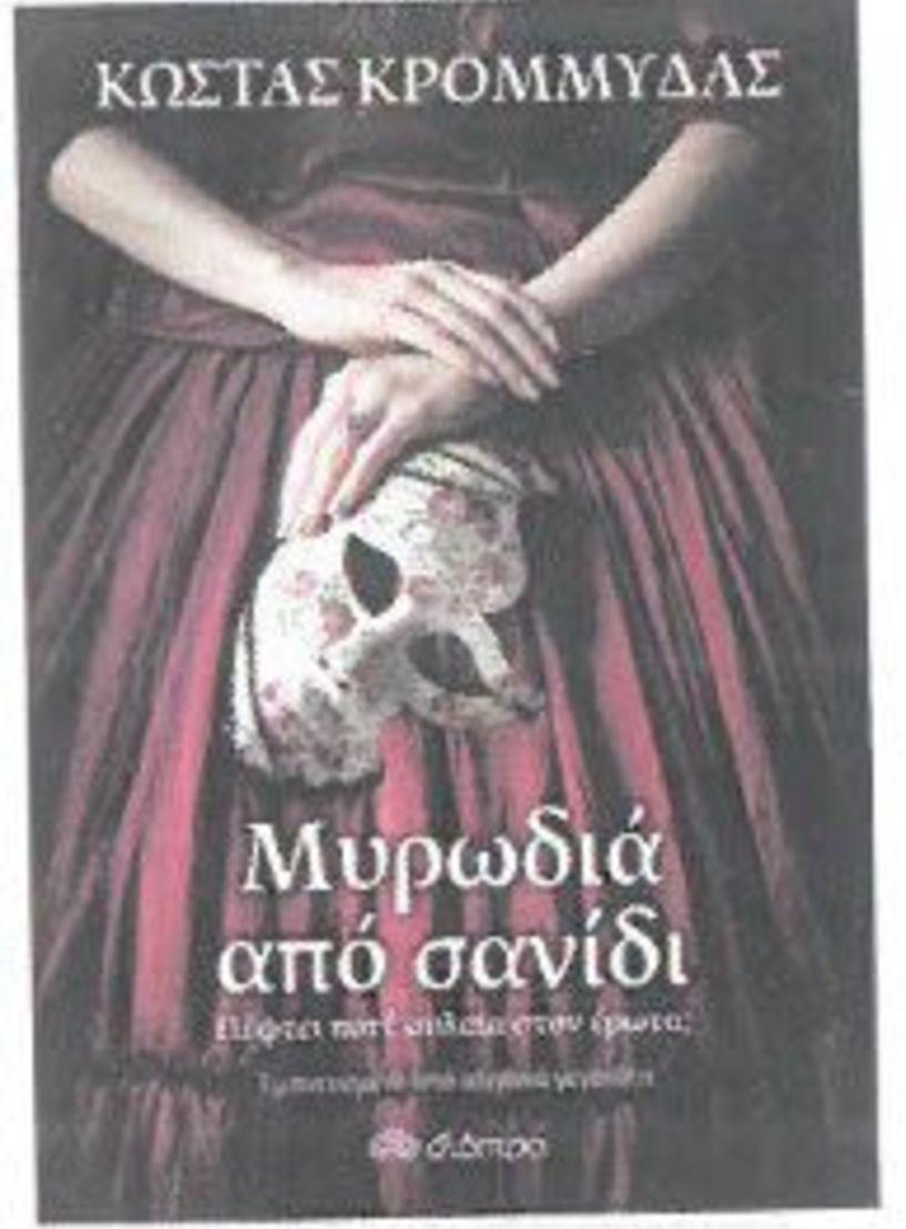 Το νέο βιβλίο το Κώστα Κρομμύδα «Μυρωδιά από σανίδι»   παρουσιάζεται στη Βέροια