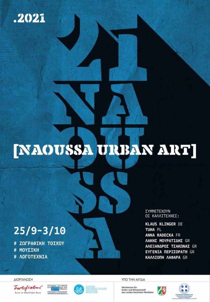 «Naoussa Urban Art Festival 2021»: Ξεκινά το Διεθνές Φεστιβάλ Αστικής Τέχνης στη Νάουσα!