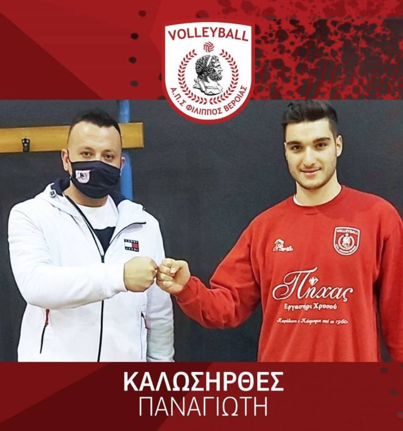 Φίλιππος Βέροιας Volleyball: Έναρξη συνεργασίας με τον Παναγιώτη Βαρβεσιώτη